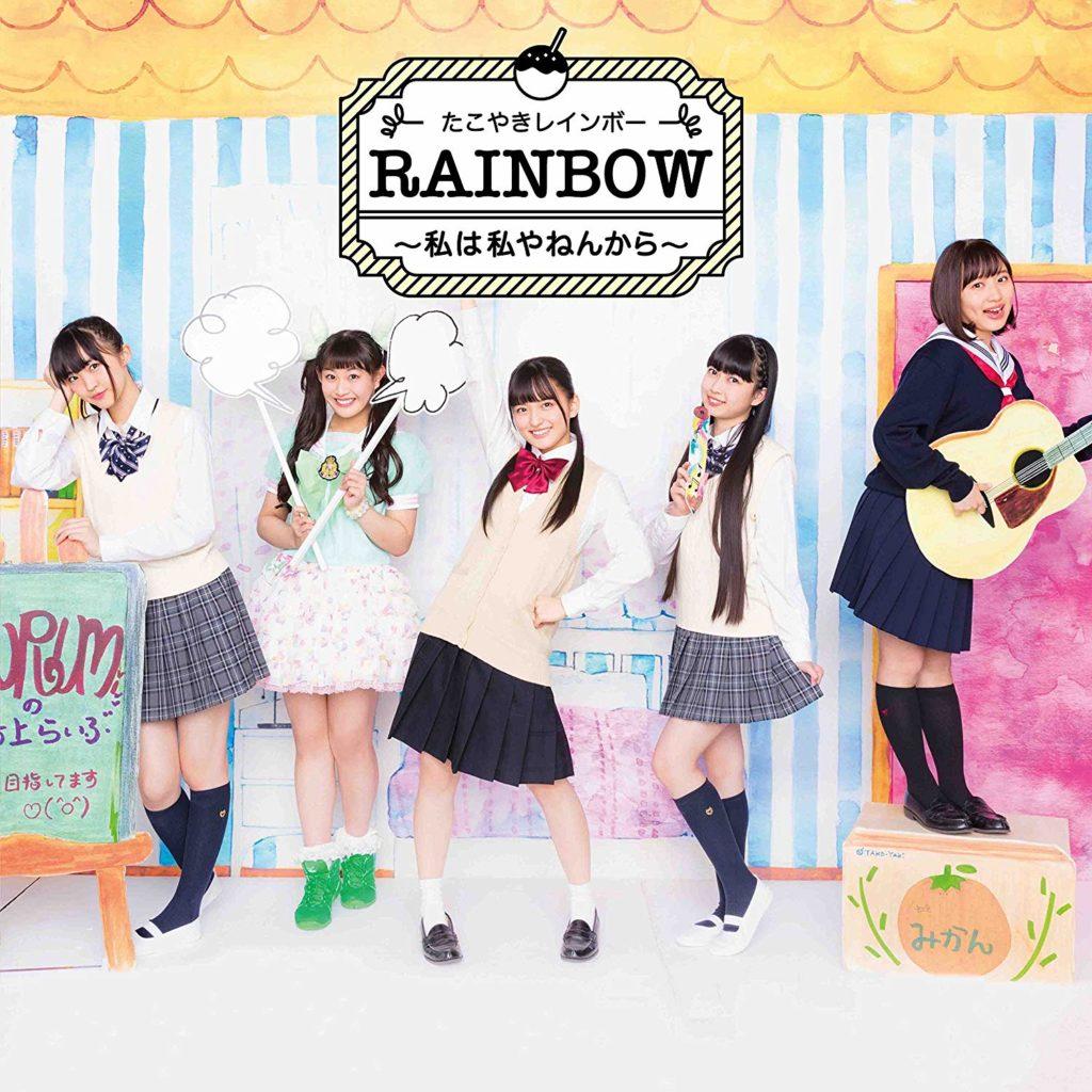 image: たこやきレインボー / RAINBOW~私は私やねんから~(編曲)