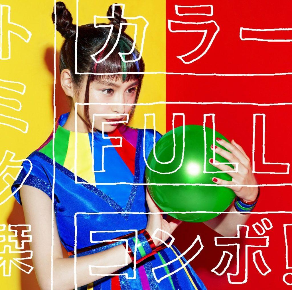 image: トミタ栞 / カラーFULLコンボ!(編曲)