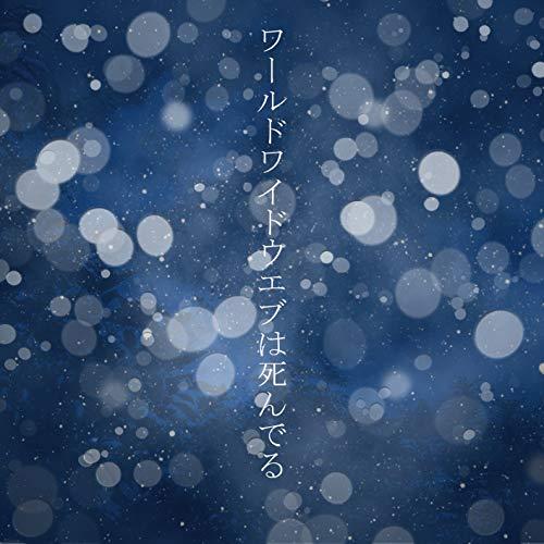 image: ハルカトミユキ / ワールドワイドウエブは死んでる(作曲・編曲)