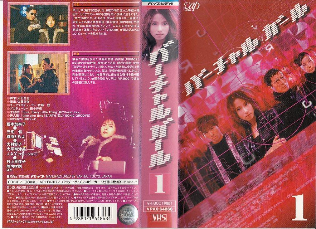 image: テレビドラマ『バーチャルガール』(2000年)
