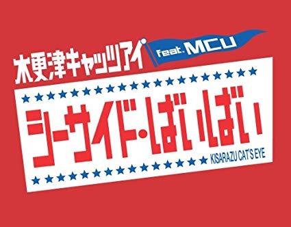 image: 木更津キャッツアイ feat. MCU「シーサイド・ばいばい」(作曲・編曲)