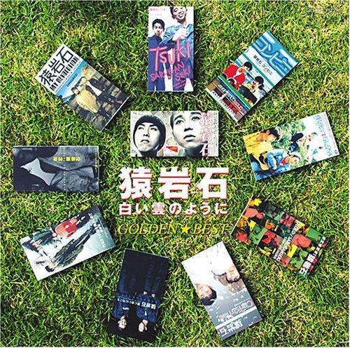 image: 猿岩石 / 君の青空(編曲)、コンビニ(編曲)