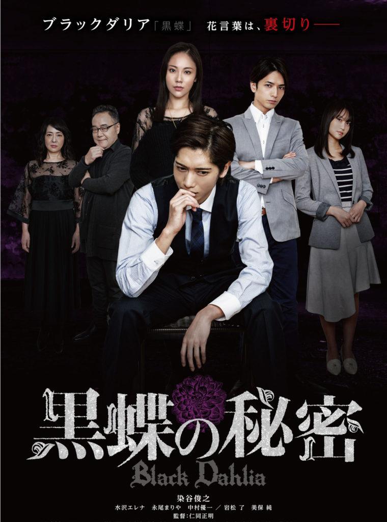 image: 映画「黒蝶の秘密」(2018年)